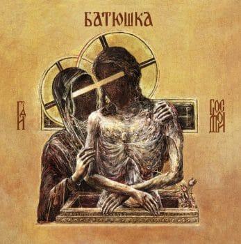 RockmusicRaider - Batushka - Hospodi - Album Cover